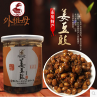 中华老字号 国家非物质文化遗产 外祖母永川姜豆豉 200g*2瓶