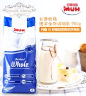 丹麦原装进口,Muh 牧牌 全脂高钙成人奶粉900g*2袋
