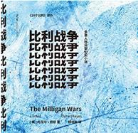 历史新低! 《24个比利》、《比利战争》Kindle版  1元