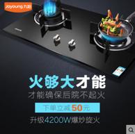 Joyoung 九阳 6B216E 台嵌两用燃气灶 499元包邮(京东599元)