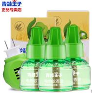 青蛙王子电热蚊香液套装3瓶+1器