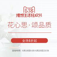 618预告 天猫 子初旗舰店5折专场