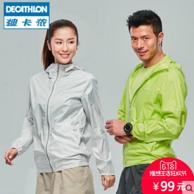 价格新低:迪卡侬 轻薄户外皮肤衣/防晒衣