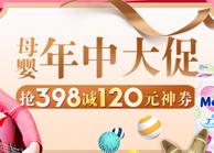 18点开抢:苏宁易购母婴专场 满398减120