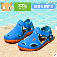 木木屋 软底防滑儿童凉鞋 39.9元包邮(京东59.9元)