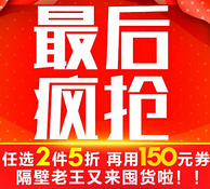 22点:苏宁618 任选2件5折 抢120元杀神券
