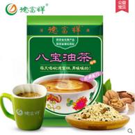 胃暖暖的!陕西特产 德富祥 八宝甜油茶面400g 8.8元包邮