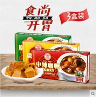 安记 速食咖喱3种口味组合100g*3盒 15元包邮