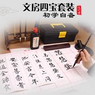 成竹堂 毛笔字初学者10件套 文房四宝