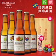 瑞典进口,Rekorderlig 瑞可德林 苹果酒套装 330ml*5瓶 139元包邮