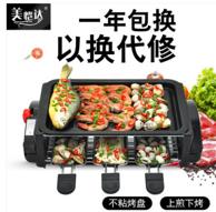 美恺达 多功能家用电烧烤炉