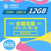 中国移动12GB半年全国流量包