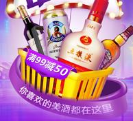 京东酒水年中狂欢季  满99减50