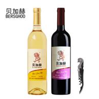 BERSGHOO 贝加赫 赤霞珠甜红+贵人香甜白葡萄酒 750ml*2 券后29.9元包邮 送海马刀