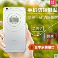 日本进口,Pulse Clean 普思可灵 手机防辐射贴
