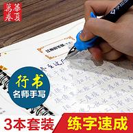 练字神器 华夏万卷 行书凹槽练字帖