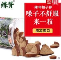 舒缓咽喉不适,台湾进口 绿赞 陈年柚子参 420g 39元包邮