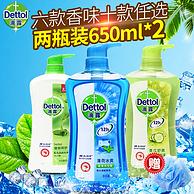 Dettol 滴露 沐浴乳液套装 清新洁净 650ml*2瓶