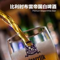 比利时进口啤酒 Keizerrijk 布雷帝国白啤酒组合装 330ml*6瓶