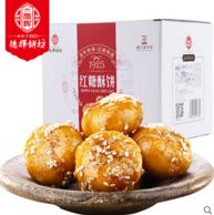 金华特产 德辉 红糖梅干菜肉酥饼500g 19.9元包邮