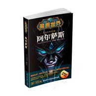 《魔兽世界•迈向冰封王座:阿尔萨斯》魔兽官方小说系列 Kindle版 1.59元