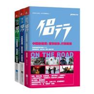 《侣行》套装共3册 Kindle版 1元