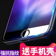 果立方 iPhone苹果手钢化膜 4.7/5.5