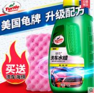 龟牌 浓缩洗车液 1.25L 送洗车海绵