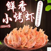 安鲜 即食烤虾干100g*2袋