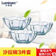 微波炉可使用!乐美雅 透明钢化玻璃碗沙拉碗3件套