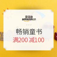 亚马逊中国 美好童年好书相伴 畅销童书