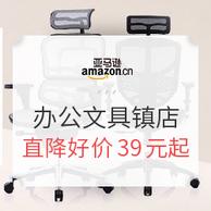 亚马逊中国 电脑办公镇店之宝