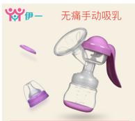 伊一手动式吸奶器