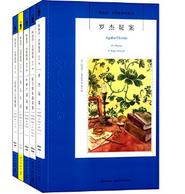《阿加莎畅销精选系列1》(共5册)Kindle版 4.99元