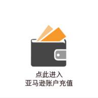 薅羊毛 亚马逊中国礼品卡充值