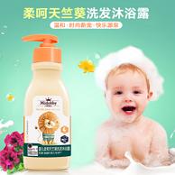 无泪配方!小狮多比 婴儿洗发沐浴露二合一 350ml*3瓶