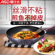 新低:ASD 爱仕达 26cm不粘煎锅