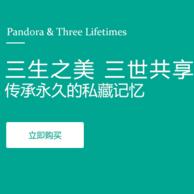 宝贝格子 PANDORA 潘多拉 三生三世系列专场