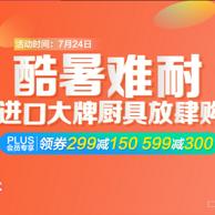 京东 进口厨具水具专场 满99减10、299减150、599减300