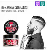 COCK GREASE 大公鸡 pomade 定型发油 89元包邮包税(京东第三方138元)