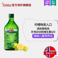 补充DHA,Mollers 沐乐思 挪威进口 深海鳕鱼肝油250ml 柠檬味