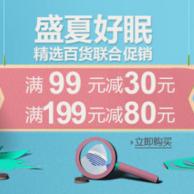 亚马逊中国 盛夏好眠 精选百货联合促销