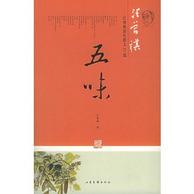 《汪曾祺:五味》 Kindle版