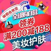 京东全球购 美妆护肤专场大促 领券满200减188元