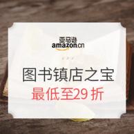 亚马逊中国 夏日阅读好价专场