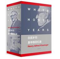 《白宫岁月》Kindle版 19.99元