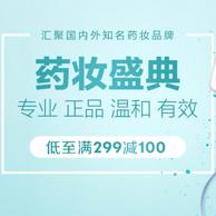 京东 药妆盛典 满299-100
