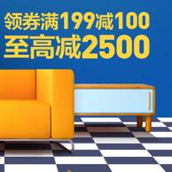 京东 家居超级品类日 满199-100