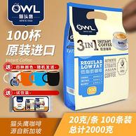 越南进口:OWL 猫头鹰 低脂速溶咖啡 20g*100条