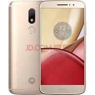 联想 Moto M XT1662 4G+32G 全网通手机